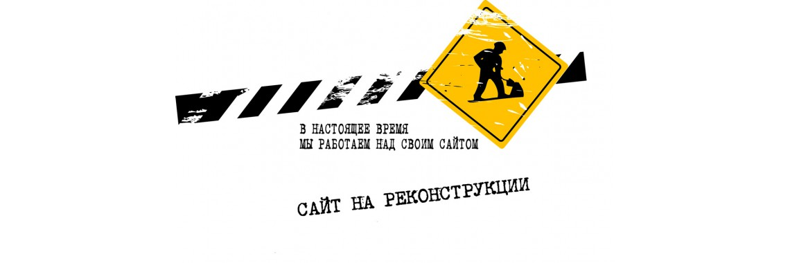 Сайт на реконструкии